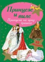 Princeze i vile
