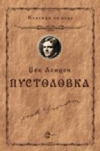 Pustolovka