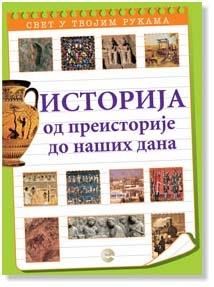 Istorija od praistorije do naših dana