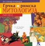 GRČKA I RIMSKA MITOLOGIJA