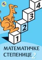 MATEMATIČKE STEPENICE 2 - RADNI LISTOVI