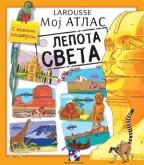 Moj atlas lepota sveta - Larousse
