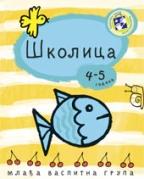 Školica - 2006