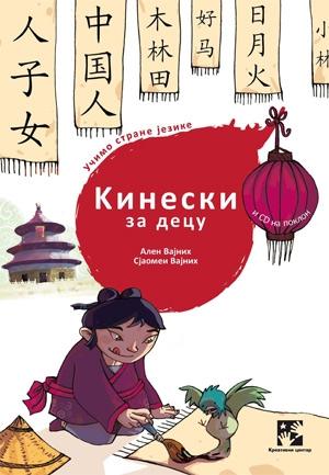 Kineski za decu