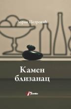 KAMEN BLIZANAC