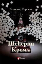 Šećerni Kremlj