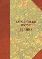 Jagodinski okrug; Belica - naselja, poreklo stanovništva, običaji