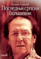 Poslednji srpski boljševik