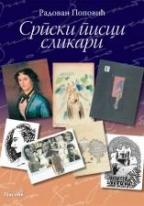 Srpski pisci slikari