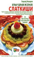 Kuvar zdrave ishrane - Slatkiši