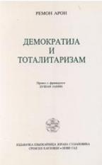 Demokratija i totalitarizam