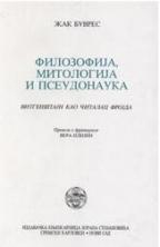 FILOZOFIJA MITOLOGIJA I PSEUDONAUKA
