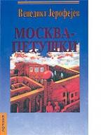 Moskva Petuški