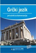 Priručnik za konverzaciju - grčki