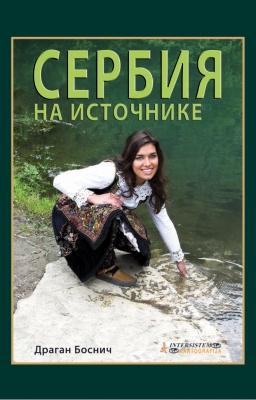 Srbija na izvoru - ruski