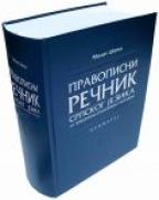Pravopisni rečnik srpskog jezika sa gramatičko-pravopisnim savetnikom
