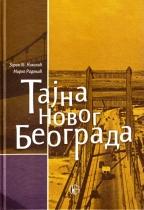 Tajna Novog Beograda