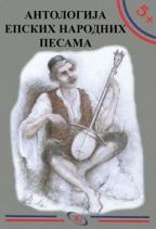 Antologija epskih narodnih pesama