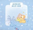 Dnevnik moje bebe - plavi