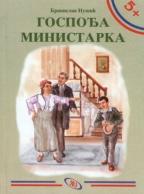 GOSPOĐA MINISTARKA