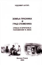 Zemlja praznika i grad spomenika: srbija i britanija polovinom 19. veka