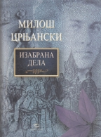 Izabrana dela - Miloš Crnjanski