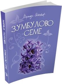 ZUMBULOVO SEME