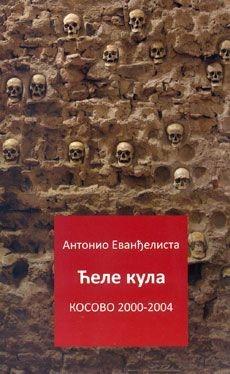 ĆELE KULA - KOSOVO 2000-2004
