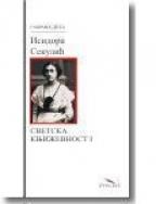 Svetska književnost I