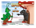 Cvrčak i mrav
